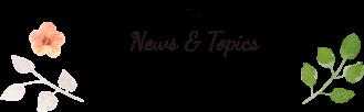 News&Topics お知らせ