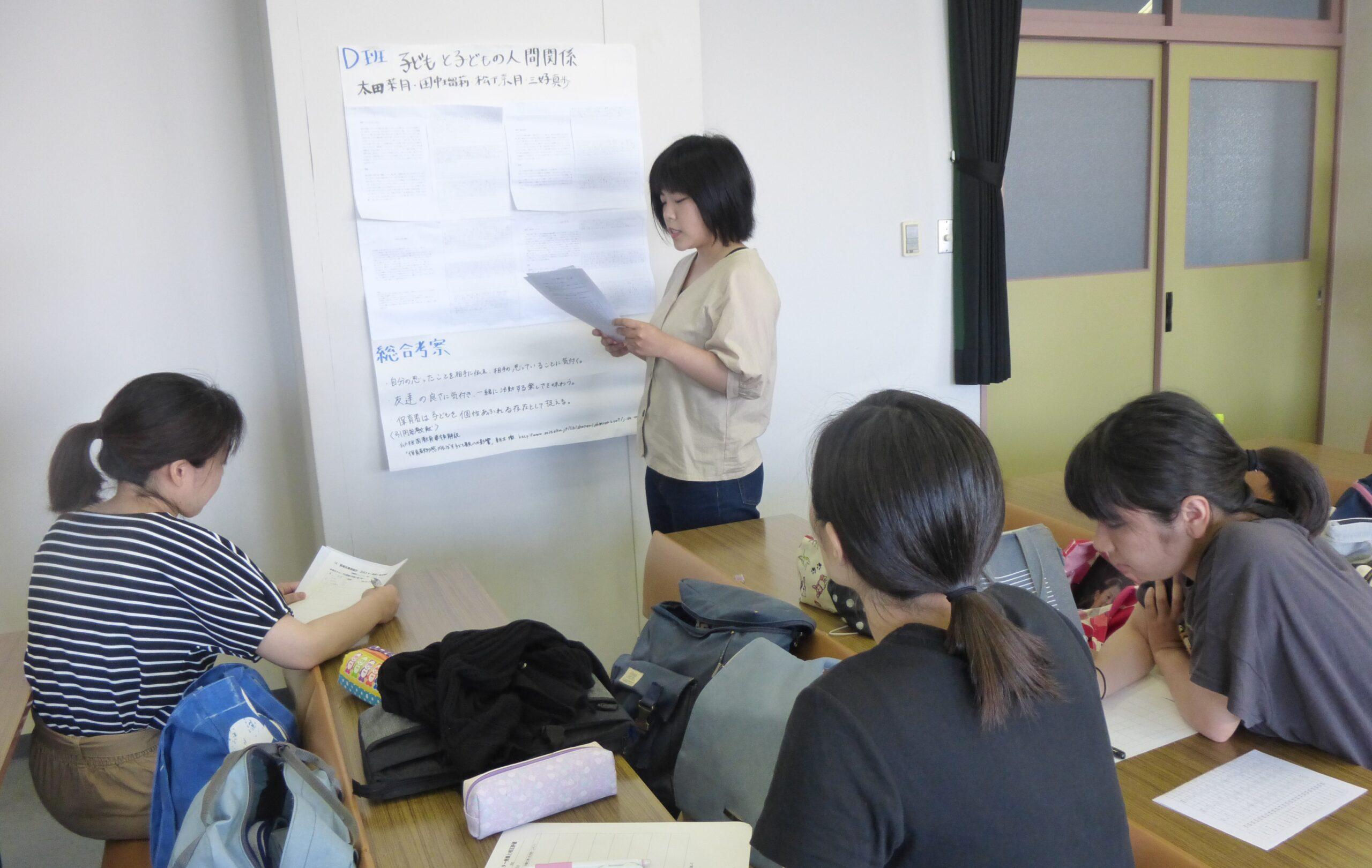 教育実習Ⅱ