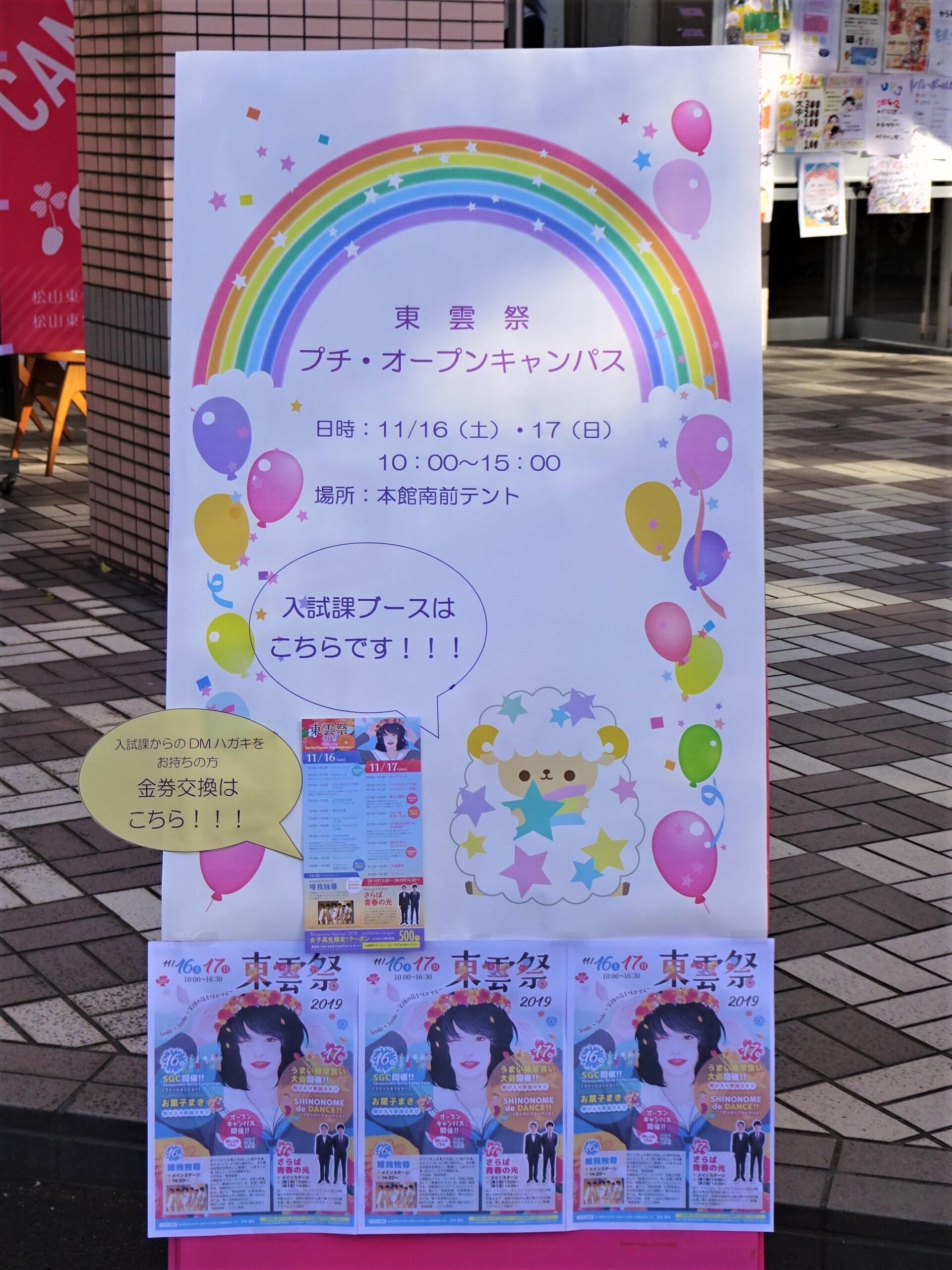 東雲祭プチ・オープンキャンパスを開催しました。