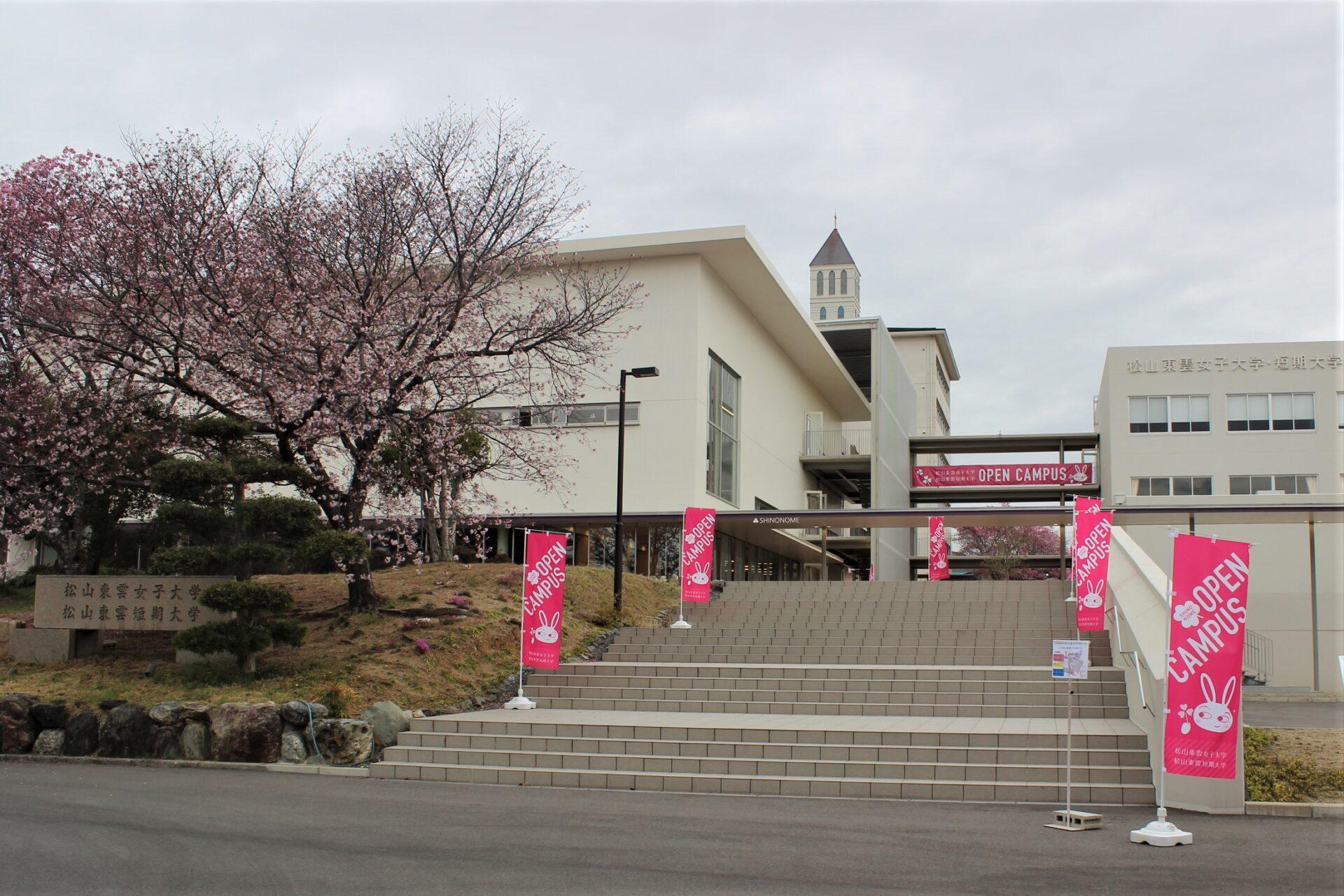 春のフィジカルディスタンス DE オープンキャンパスを開催しました。