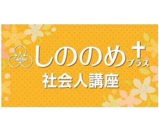【〆切延長】「しののめプラス」(社会人講座) 申込受付を継続しています!